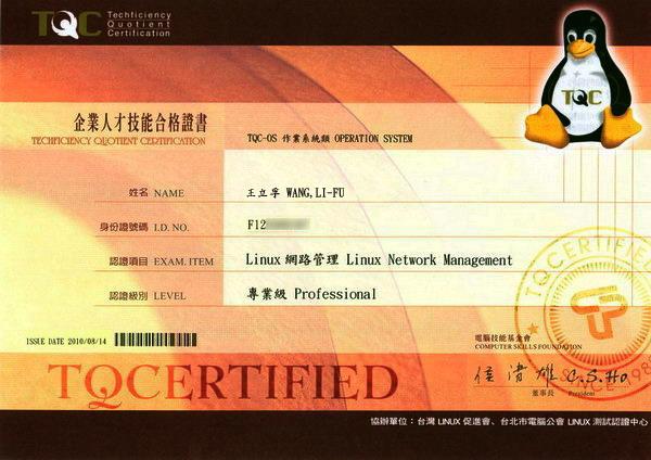 TQC Linux 網路管理專業級