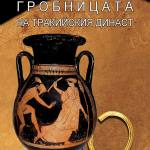 Veliko Tarnovo History Museum Wins Bulgaria's First Museum Poster Contest with Thracian Treasure Exhibit