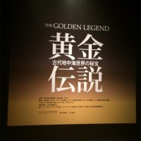 'Golden Legend' Exhibit Featuring Some of Bulgaria's Prehistoric, Ancient Thracian Treasures Opens in Japan's Museum of Western Art in Tokyo