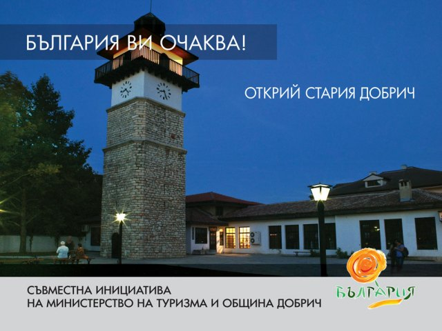 The billboard for the Old Town in the northeastern city of Dobrich. Photo: Ministry of Tourism