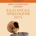National Institute and Museum of Archaeology in Sofia to Open 9th Annual Exhibition 'Bulgarian Archaeology' 2015