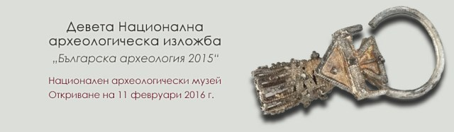 Photo: Metodi Daskalov, National Institute and Museum of Archaeology