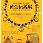 'Golden Legend' Exhibit Featuring Some of Bulgaria's Top Prehistoric, Thracian Treasures Opens in Miyagi Museum of Art in Japan's Sendai