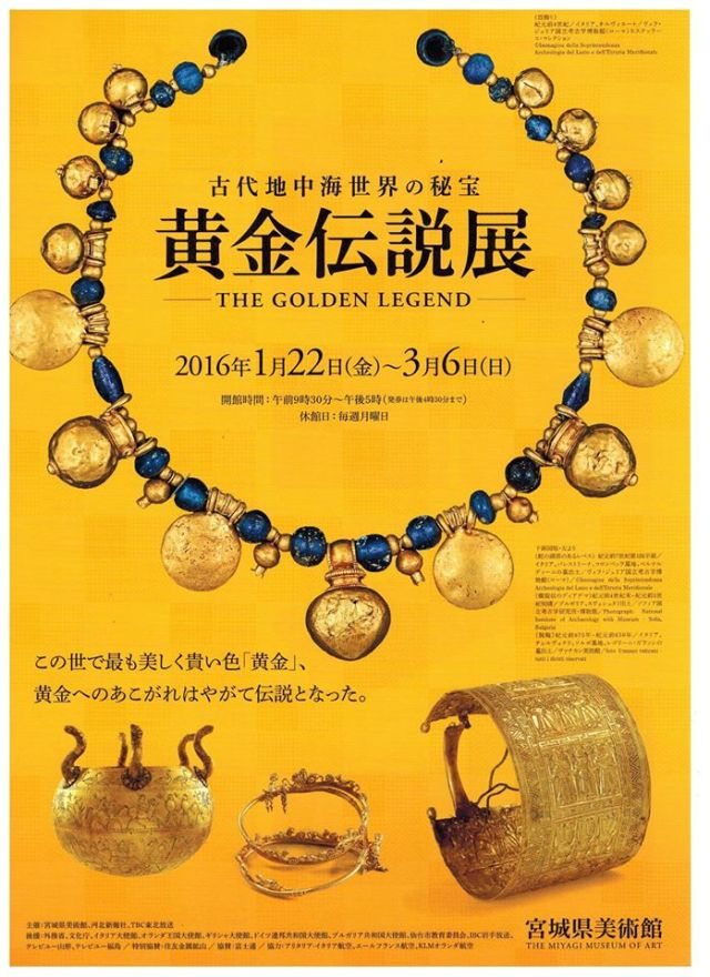 A Japanese brochure for the Golden Legend exhibit showing some of Bulgaria's top archaeological treasures. Photo: Bulgaria's Embassy in Japan
