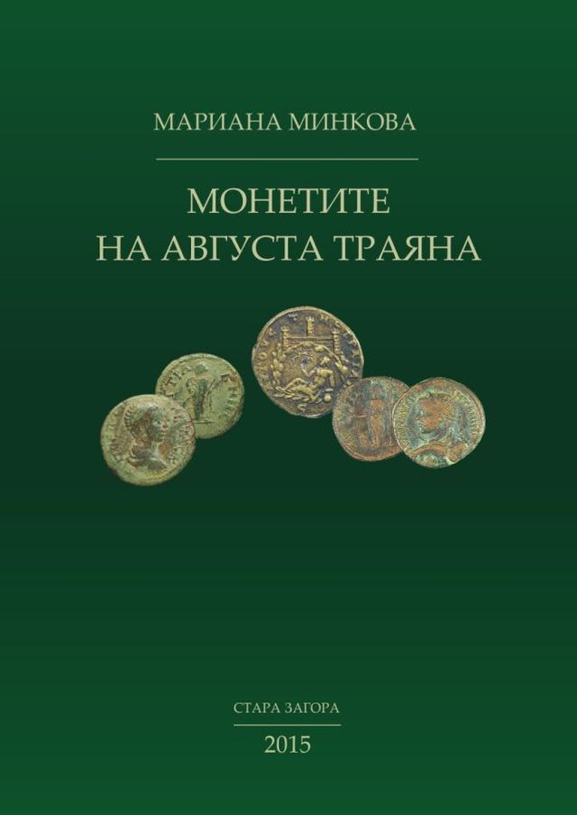 """The front cover of the monograph """"The Coins of Augusta Traiana"""". Photo: Stara Zagora Regional Museum of History"""