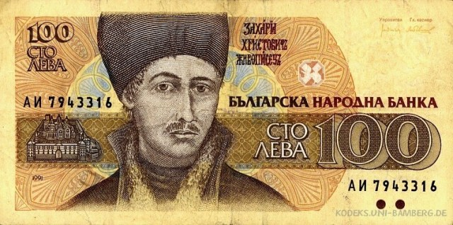 A 1991 Bulgarian banknote worth BGN 100 with the image of Zahari Zograf. Photo: Kodeks - German Medieval Slavistics Server