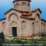 10th-Century Church 'St. George' in Bulgaria's Kyustendil Presented in New Brochure in English by Regional Museum of History