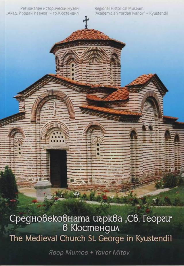 The front cover of the new bilingual (in Bulgarian and English) information brochure on the 10th century church St. George in Kyustendil published by the Kyustendil Museum of History. Photo: Kyustendil Museum of History (Facebook Page)