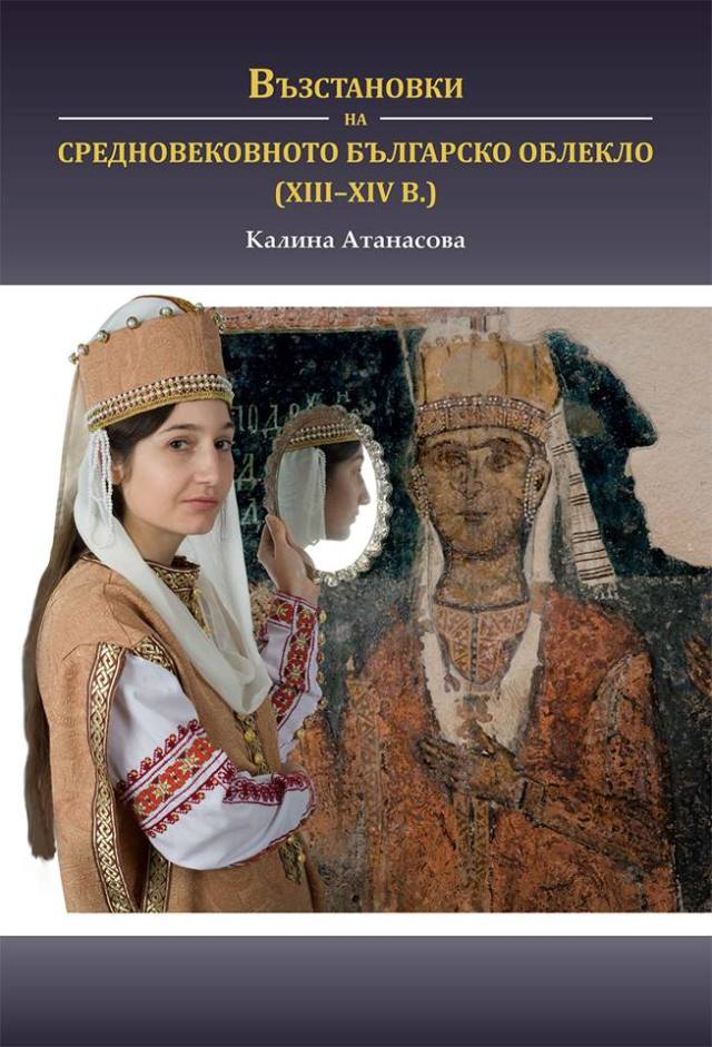 "The full cover of the book ""Bulgarian Medieval Garments (13th-14th Century)"" by Kalina Atanasova. Photo: Badamba"