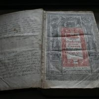 400-Year-Old Gospel Book in Bulgarian Printed in Polish-Lithuanian Commonwealth Discovered in Church in Voynezha