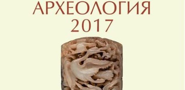 Bulgaria's National Institute and Museum of Archaeology to Showcase Top Finds from 2017 in Major Annual Exhibition