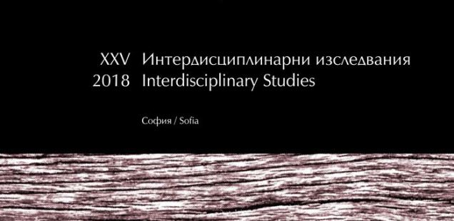 Bulgaria's National Institute and Museum of Archaeology Releases New Issue of 'Interdisciplinary Studies' Magazine