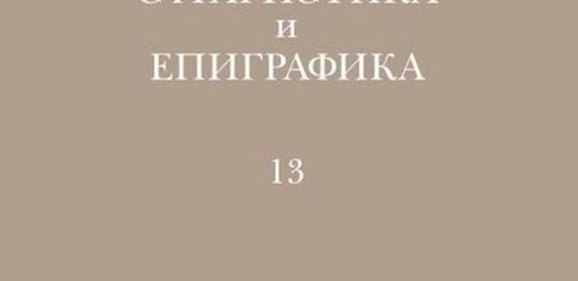 Bulgaria's National Institute and Museum of Archaeology Publishes New Issue of 'Numismatics, Sigillography, and Epigraphy' Review