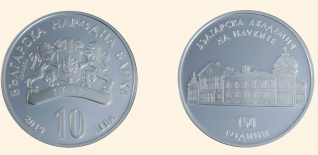 New Silver Coin Commemorates 150th Anniversary of Bulgarian Academy of Sciences