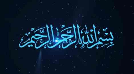 Quran Bismillahs & Ameens