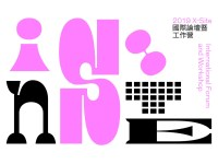 IN-site:2019X-site國際論壇