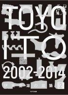 Toyo Ito 2 2002-2014