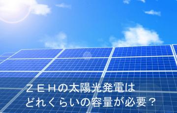 ZEHの太陽光発電