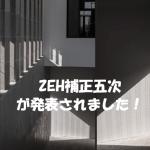 ZEH補正五次