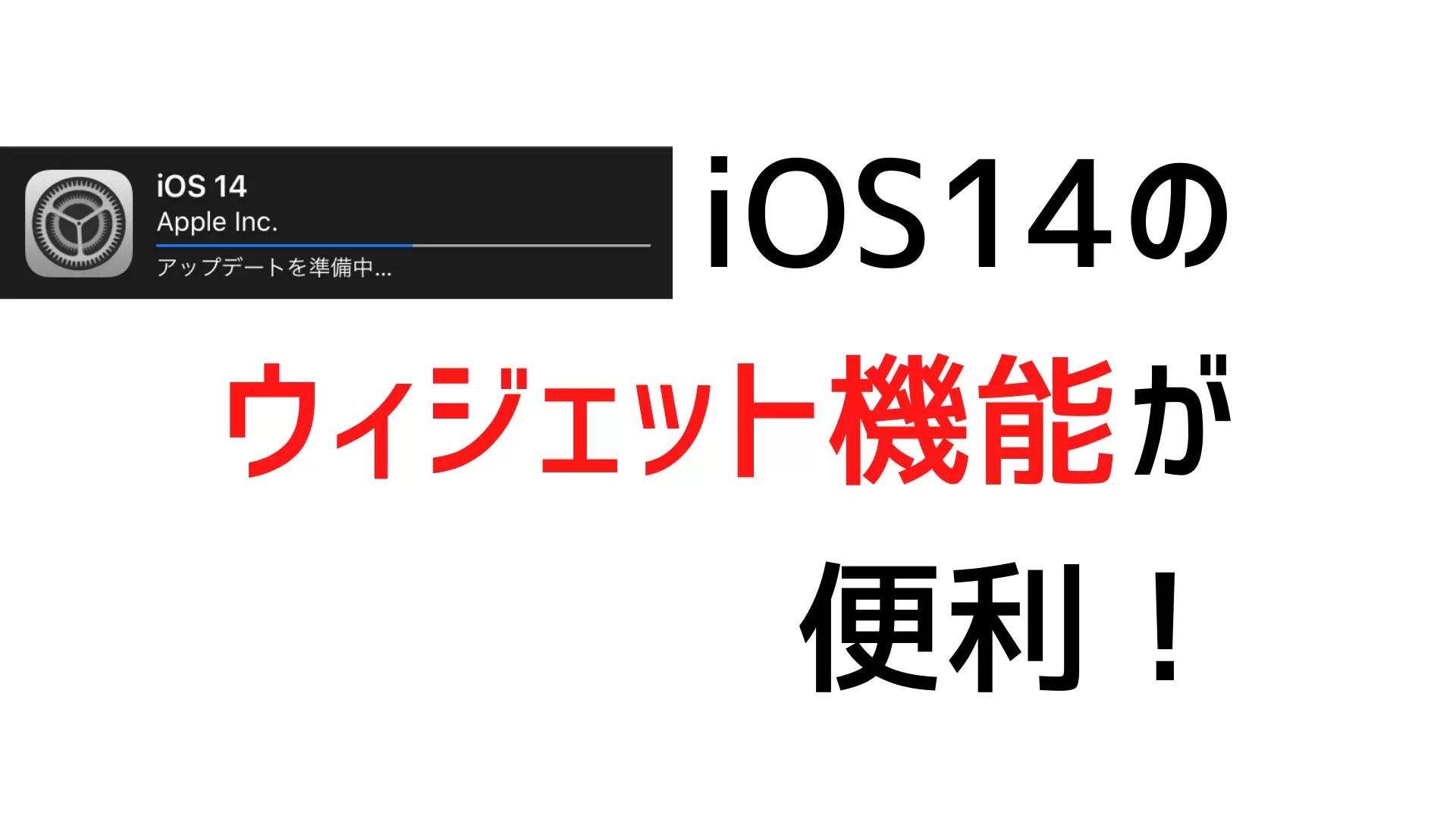 iOS14のウィジェット機能が便利