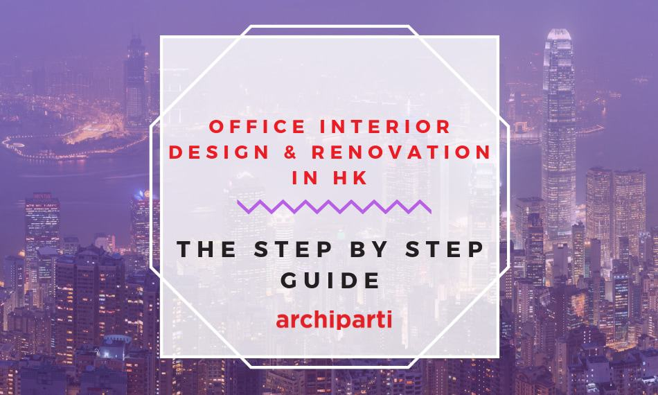 Office Interior Design in HK, the step by step guide