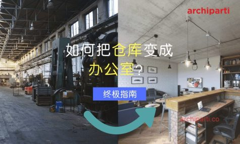 仓库变身办公室的室内设计:终极指南 (2021)