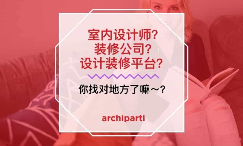 设计装修不是難,你是沒找對地方 –  2021香港室内设计装修平台分享