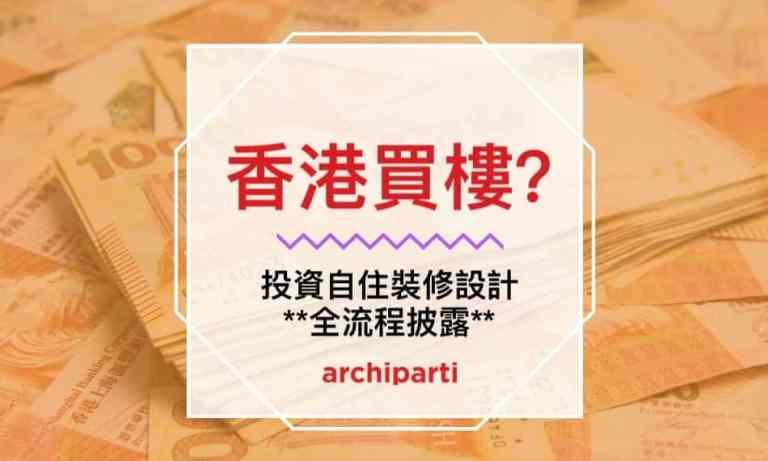香港買房投資裝修流程全披露
