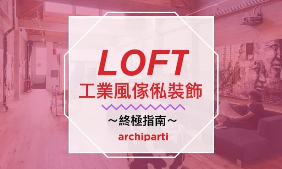 2021要買到最適合你的Loft家具,就必須看!