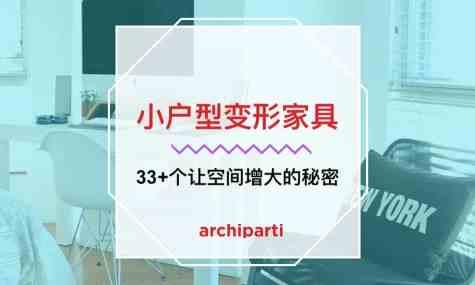 18+个让空间增大的小户型家具设计 (2021)