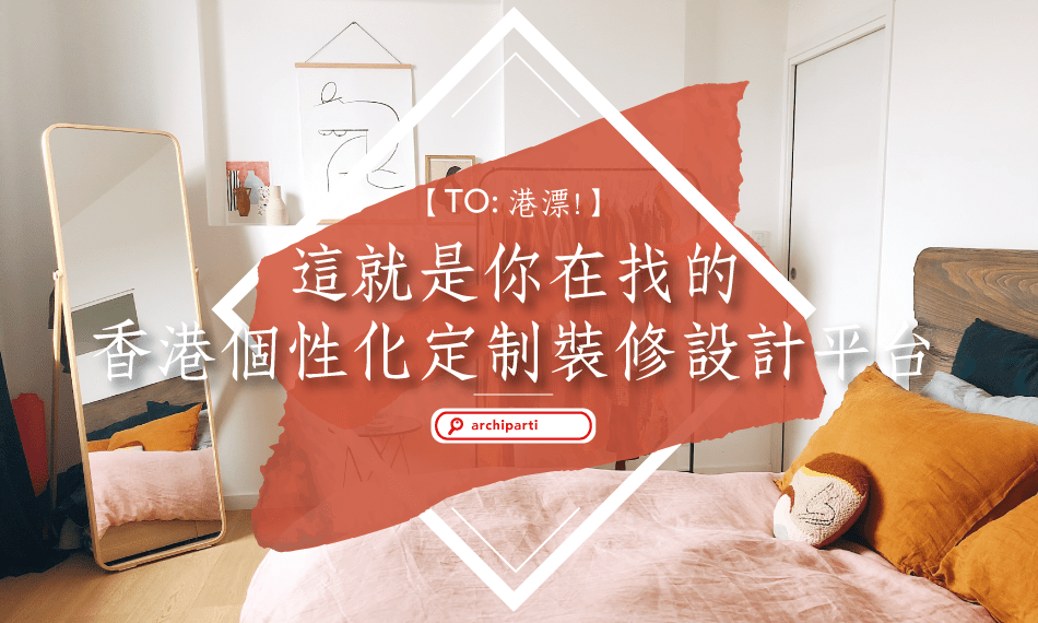 To: 港漂! 2021年這就是你在找的香港個性化定制裝修設計平台!