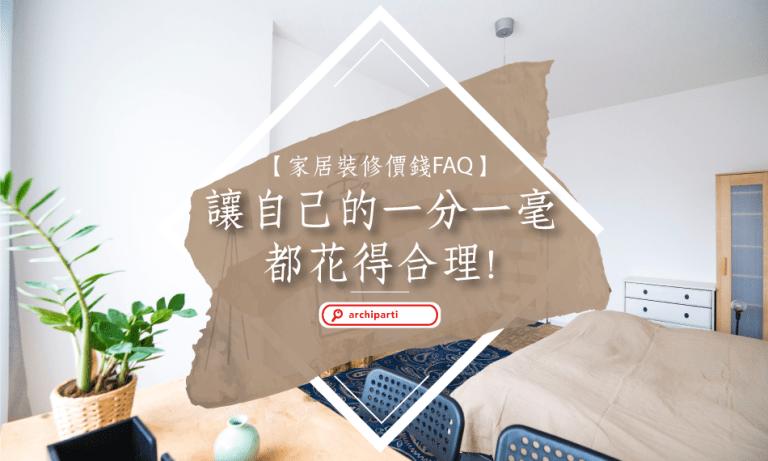 【2021家居裝修價錢FAQ】讓自己的一分一毫都花得合理!