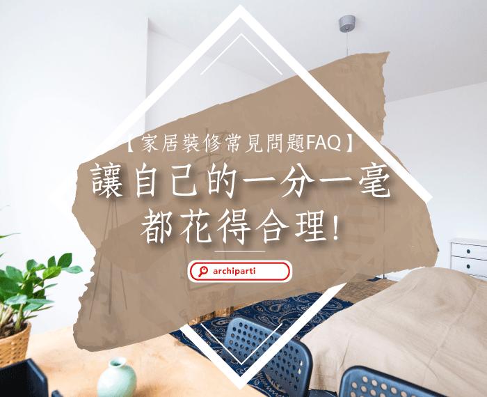 【2021香港的家具定制注意事项FAQ】让自己的一分一毫都花得合理!