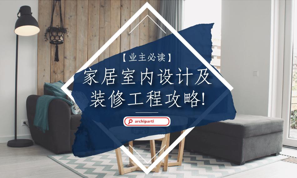 【业主必读】2021家居室内设计及装修工程攻略!