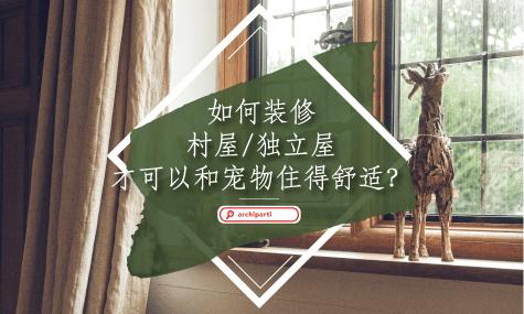 如何装修村屋/独立屋,才可以和宠物住得舒适?(2021)