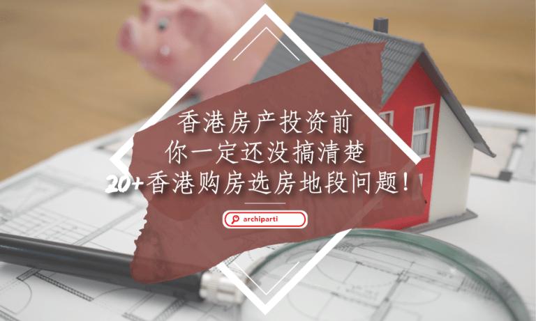 香港房产投资前你一定还没搞清楚20+香港购房选房地段问题