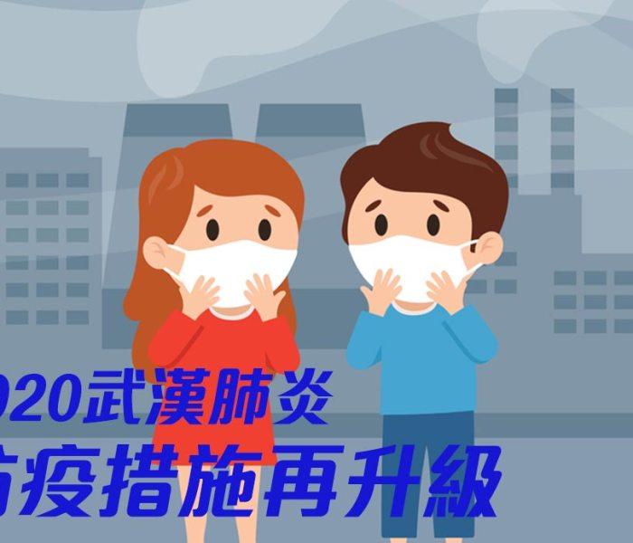 【2021辦公室防疫消毒】怎樣防止「武漢肺炎新型冠病毒」傳播?