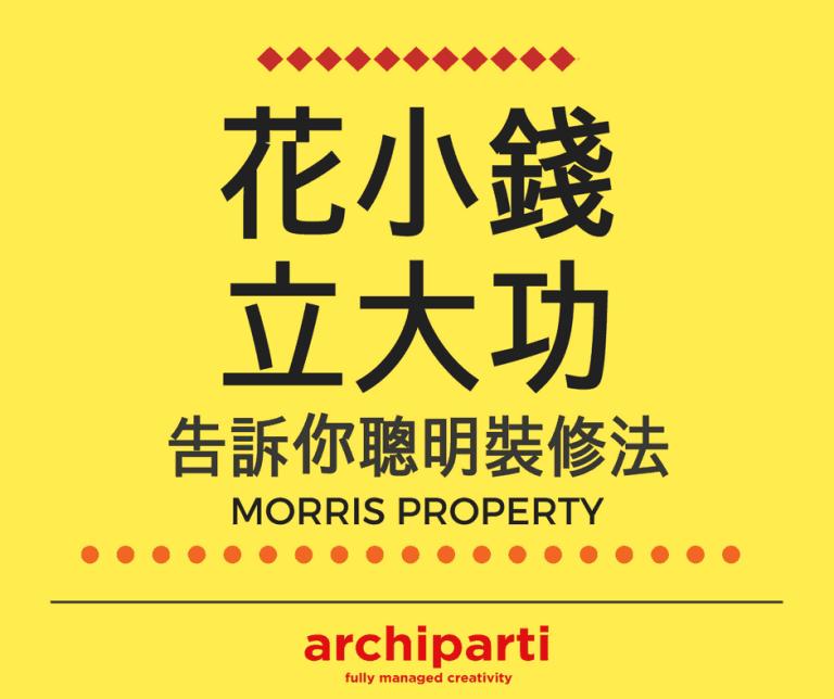 [2021 房地產投資裝修入門] 聰明裝潢 = 另類投資管道?