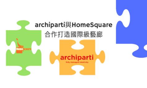 archiparti與HomeSquare合作打造國際級藝廊