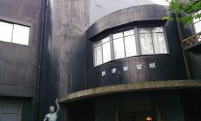 1935 – Asakura Choso Museum – Fumio Asakura © Lukas Gruntz