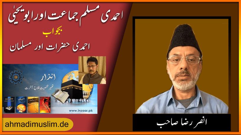 احمدی مسلم جماعت اور ابو یحیٰی صاحب۔ انصر رضا صاحب کا جواب
