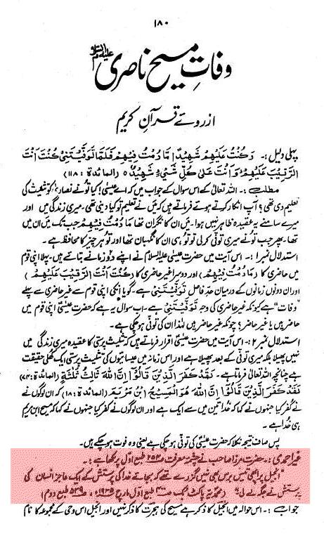 احمدیہ تعلیمی پاکٹ بک - ملک عبد الرحمٰن خادم صاحب - صفحہ 180 میں دیے گئے حوالے کا سکین