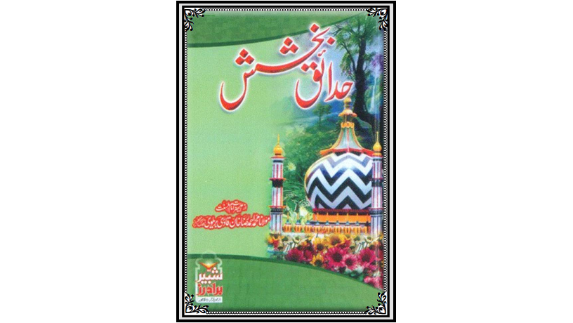 https://ia800102.us.archive.org/BookReader/BookReaderImages.php?zip=/4/items/hadaiqe-bakhsiskh-ahmad-raza-khan/hadaiqe-bakhsiskh-ahmad-raza-khan_jp2.zip&file=hadaiqe-bakhsiskh-ahmad-raza-khan_jp2/hadaiqe-bakhsiskh-ahmad-raza-khan_0000.jp2&scale=8&rotate=0