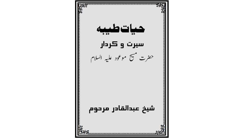 احمدی کتب ۔ حیات طیبہ ۔ سیرت حضرت مسیح موعودؑ ۔ شیخ عبدالقادر