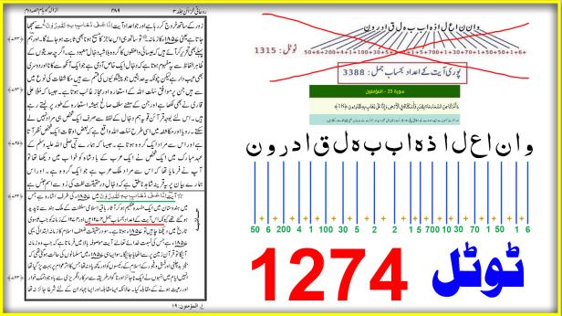صداقت مسیح موعودؑ ۔ و انا علی ذھاب بہ لقادرون ۔ حساب جمل سے اسکے اعداد 1274 بنتے ہیں۔
