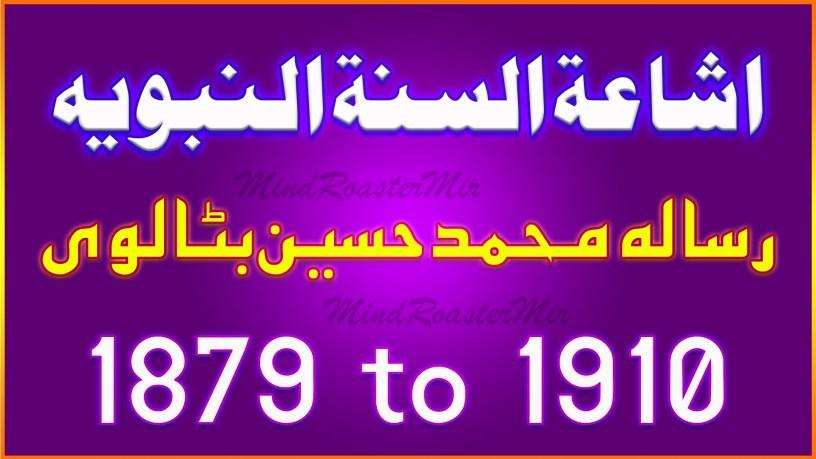Ishaatul Sunnah – Muhammad Hussain Batalvi . 1879 to 1910 PDF index اشاعۃ السنہ ۔ محمد حسین بٹالوی 1879 تا 1910 پی ڈی ایف ۔ فہرست