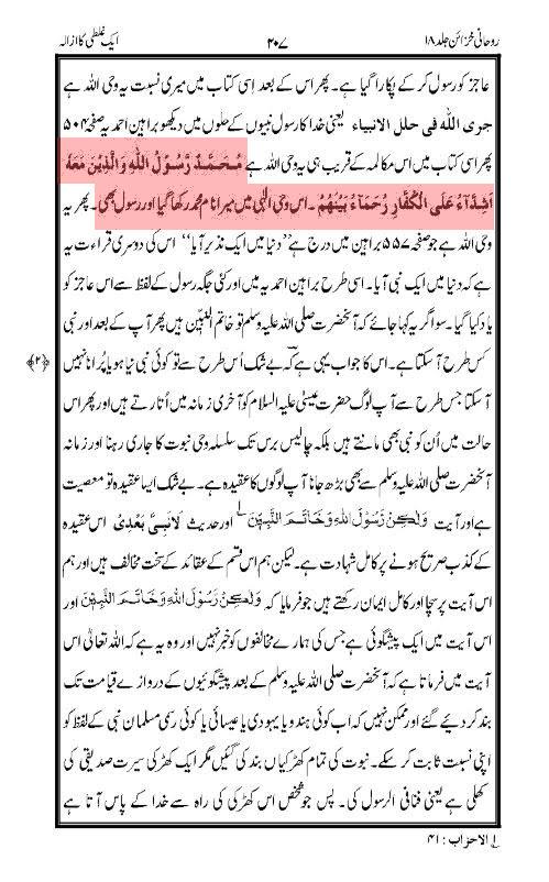 kalima men muhammad se murad mirza ghulam ahmad as