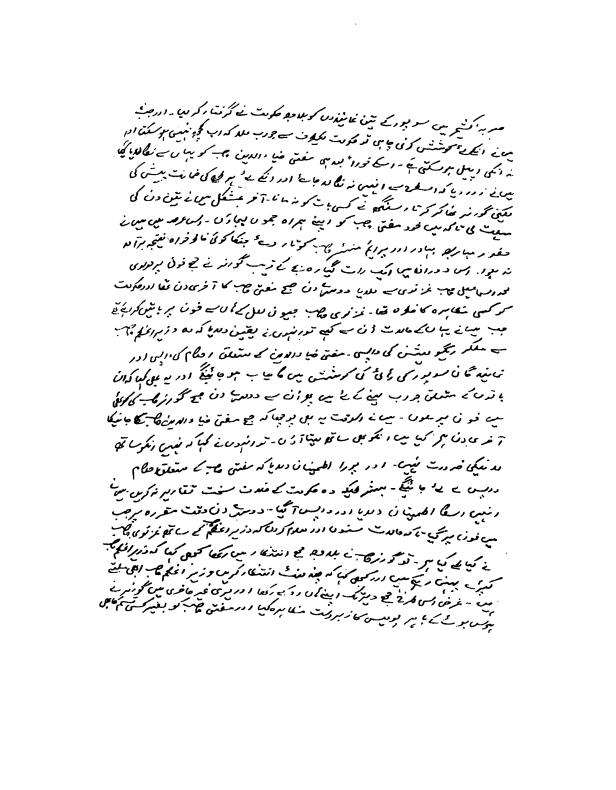 مسئلہ کشمیر۔ تحریک آزادی کشمیر ۔ کشمیر کمیٹی ۔ فرقان فورس اور احمدی مسلم جماعت