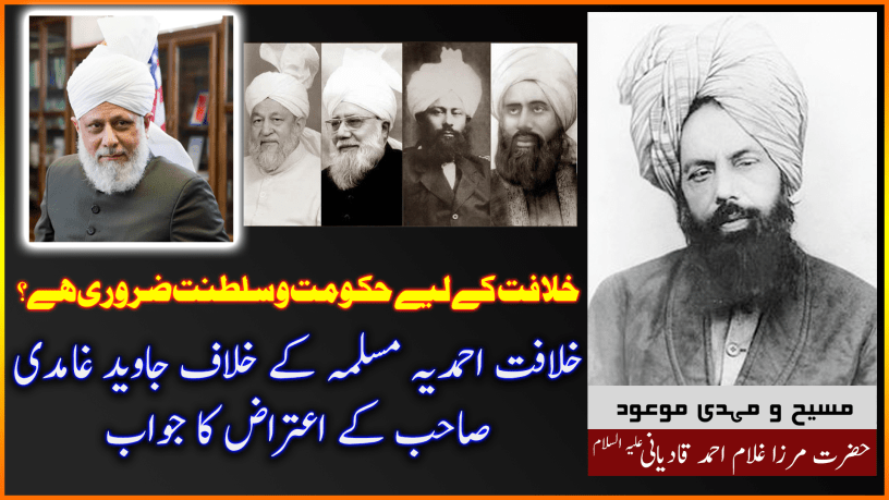 خلافت احمدیہ پر اعتراض کا جواب۔ اسلامی خلافت کے لیے حکومت و ریاست ضروری ہے ۔ جاوید احمد غامدی