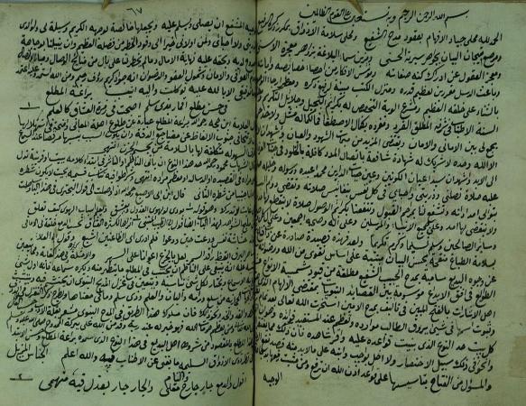 Naskah komentar salah satu puisi 'Ā'ishah al-Ba'uniyyah 35 wanita muslimah penting dalam sejarah